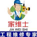 广州家维士装饰材料有限公司-刘先生