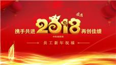 2018员工新年祝福!